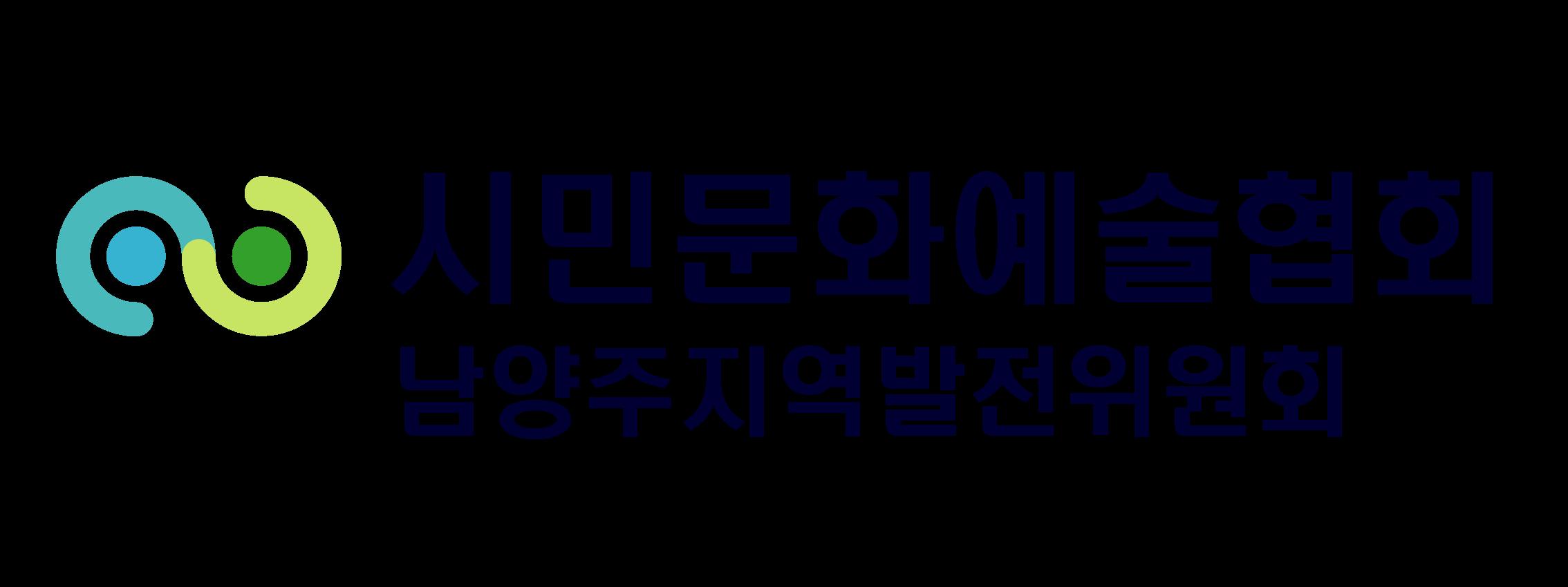 210325_로고(시민문화예술협회).png